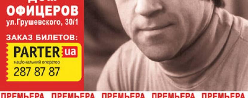 """Спектакль-концерт """"Владимир Высоцкий. Мир вашему дому"""" в Будинку офіцерів"""