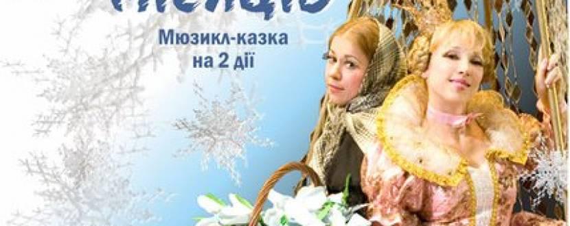"""Вистава-мюзикл """"Дванадцять місяців"""" в Театрі опери та балету для дітей та юнацтва"""