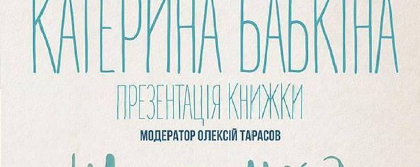 Презентація книжки Катерини Бабкіної «Шапочка і кит»