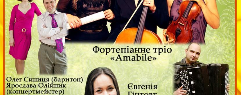 """Виступ фортепіанного тріо """"Amabile"""""""