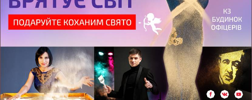 Світовий бренд «Galitsyna Visual Art Show» - прем'єра 14 лютого у Вінниці!