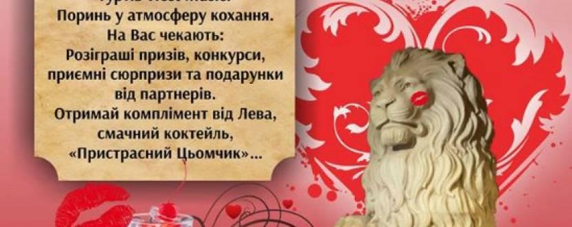 """Вечірка """"День Закоханих"""" у пабі """"Білий Лев"""""""