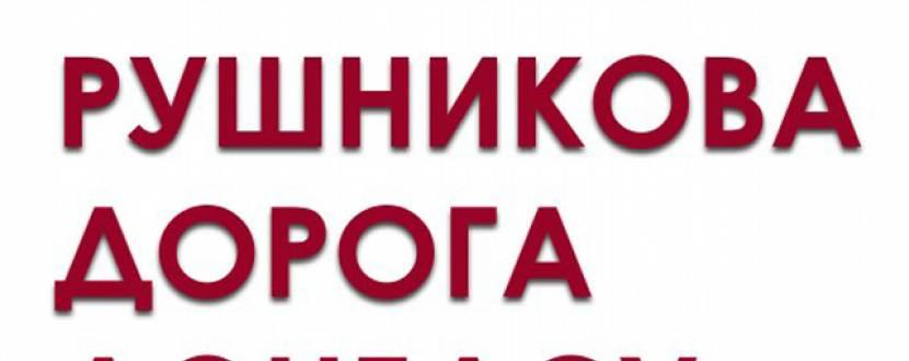 """Виставка """"Рушникова дорога Донбасу"""""""