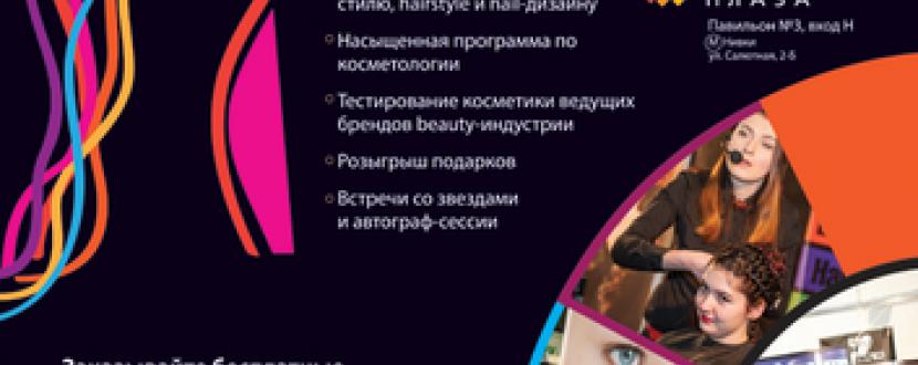 IV виставка-форум професійної косметики та обладнання BEAUTY VISION