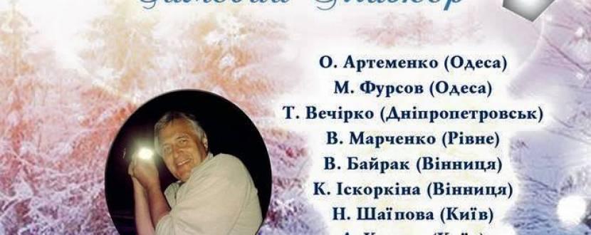 """Концерт пам'яті С.С. Щиріна та фестиваль """"Зимоий мажор"""""""