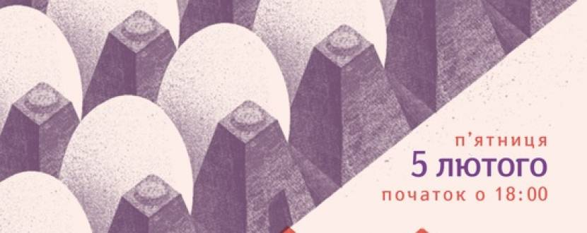 Презентація поетичної збірки Юлії Мусаковської «Чоловіки, жінки і діти»