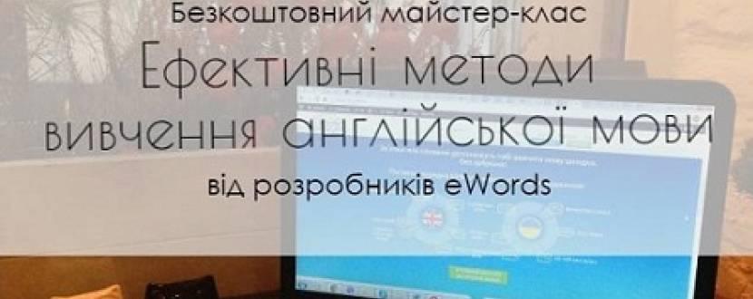 Безкоштовний майстер-клас від розробників системи eWords