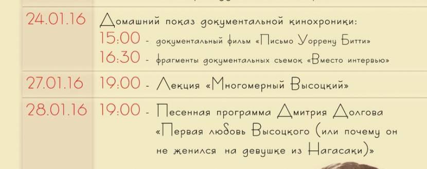 """Галерея """"Висоцький"""": вечір пам'яті та спектакль-перформанс до 78-річчя В.Висоцького"""