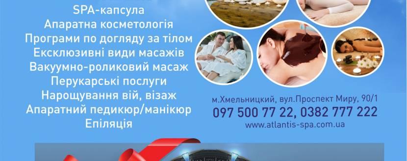 Подарунковий сертифікат Spa-салону «Atlantis»