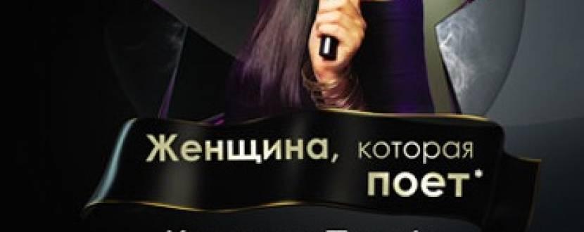 """""""Жінка, яка співає ..."""" - караоке-турнір від Ігоря Кондратюка!"""