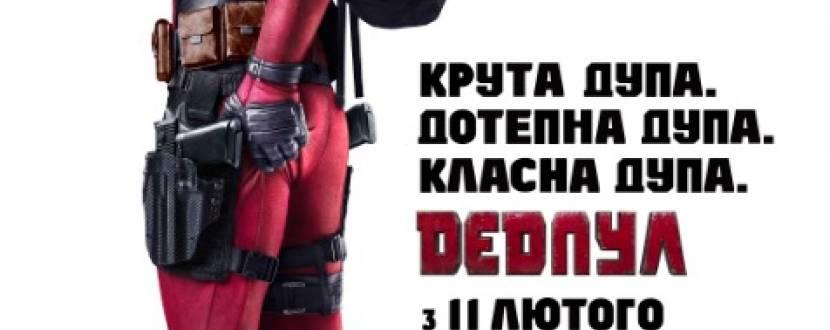 "Фантастичний екшн ""Дедпул"" за участю Райана Рейнольдса"