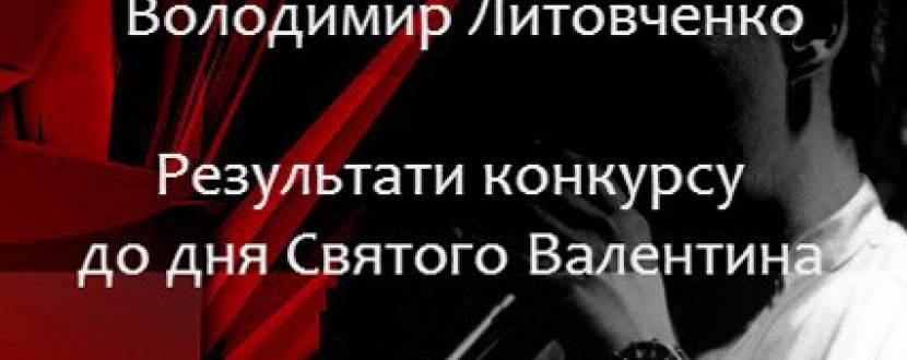 """""""Pre party"""" до дня Закоханих у Mafia"""