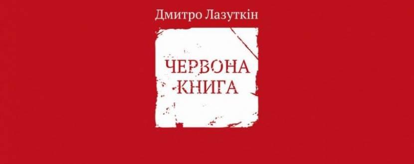 """Дмитро Лазуткін. Презентація збірки """"Червона книга""""."""