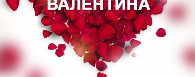 """День святого Валентина в """"Кабані Фані"""""""