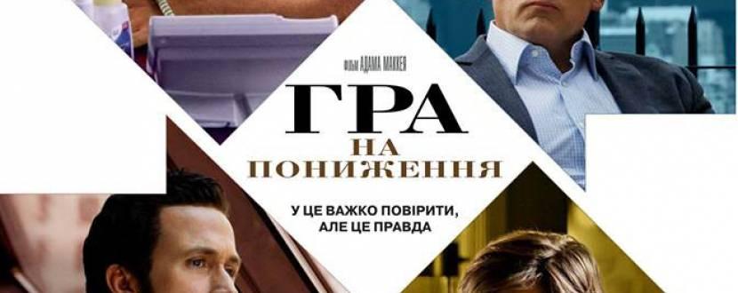 """Фінансова драма """"Гра на пониження"""""""