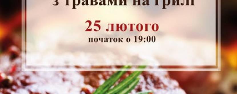 """Кулінарний майстер клас """"Філе свинини з травами на грилі"""""""