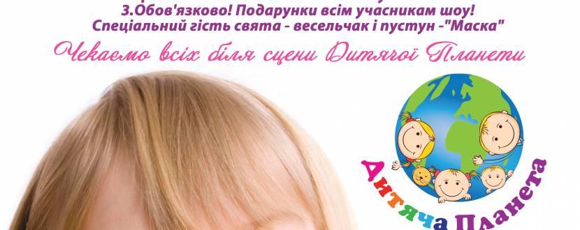 """Зубна Фея в гостях у """"Дитячої Планети"""""""
