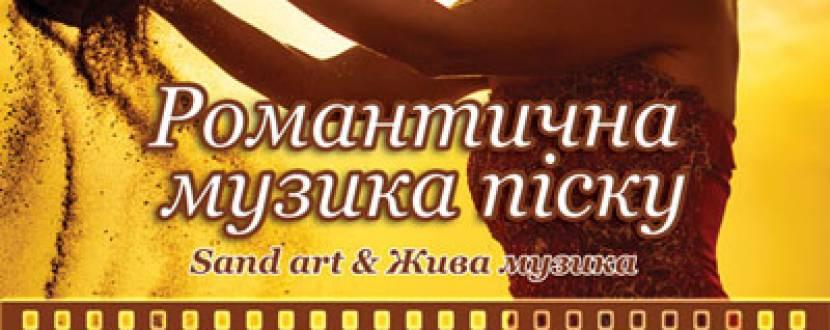 """Шоу-концерт """"Романтична музика піску"""""""