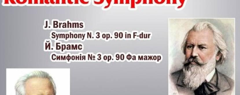 Вечір романтичної симфонії