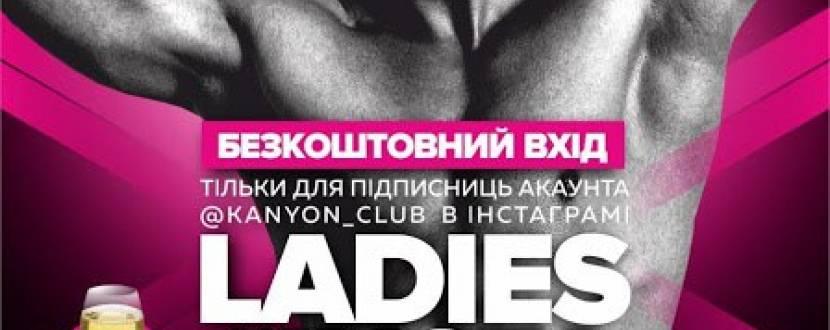 """LADIES INSTA PARTY в н.к. """"Каньон"""""""