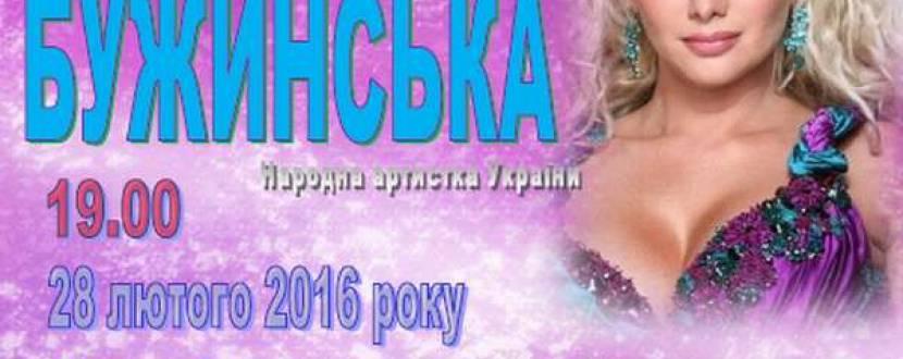 Благодійний концерт Катерини Бужинської