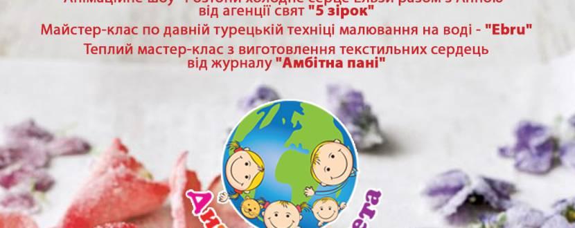 """День Святого Валентина в """"Дитячій Планеті"""""""