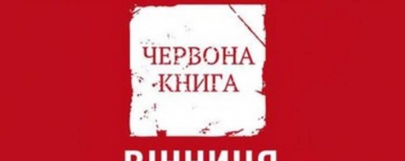 Презентація збірки поезії Дмитра Лазуткіна «Червона книга»