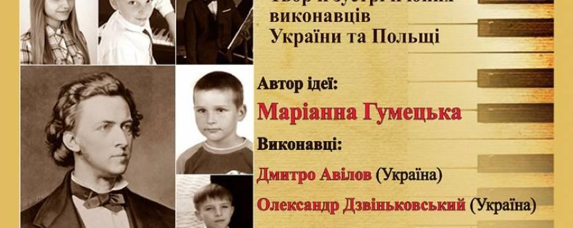 """Концерт """"День народження Шопена - грають діти"""""""