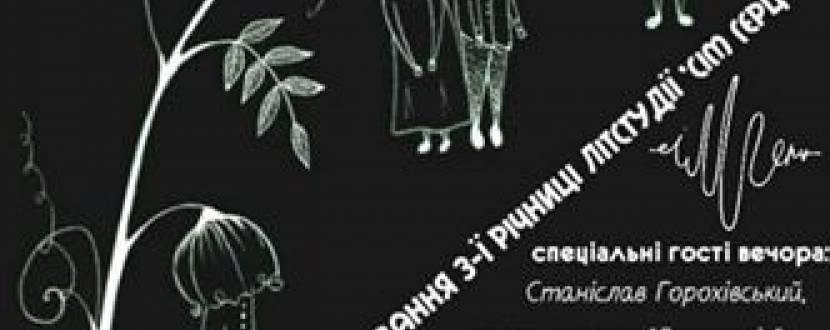 """День народження Літературної студії """"Сім герц"""""""