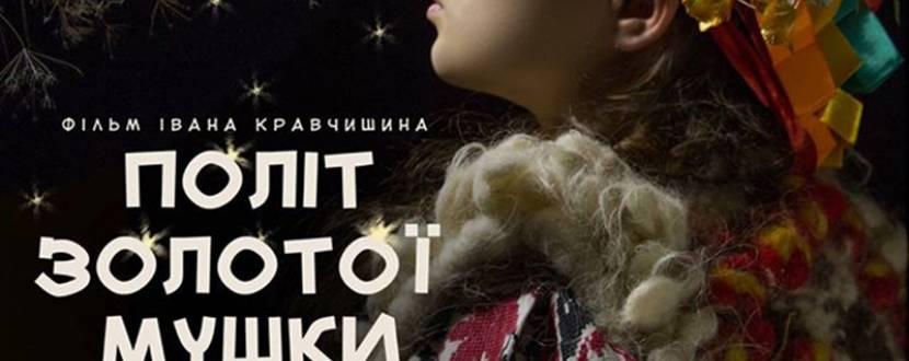 """Українська наївна комедія """"Політ золотої мушки"""""""