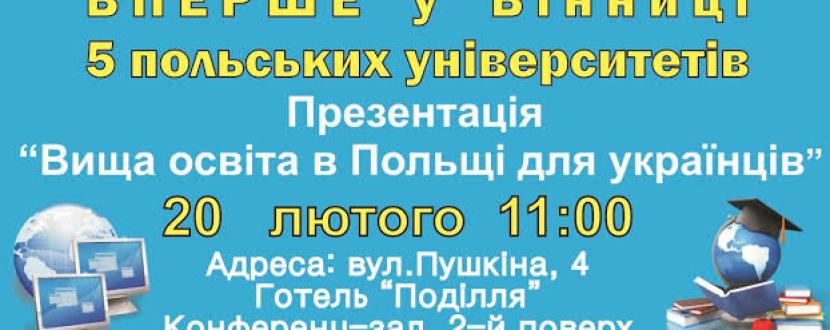 """Презентація: """"Вища освіта в Польщі для українців"""""""