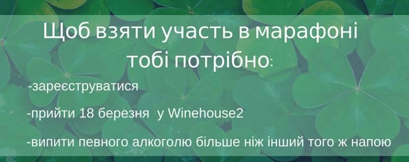 День Святого Патрика у Winehouse