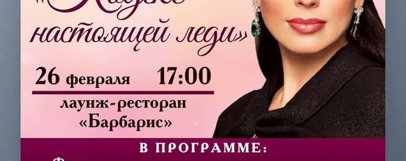 """Авторська лекція Влади Литовченко """"Кодекс справжної леді""""."""