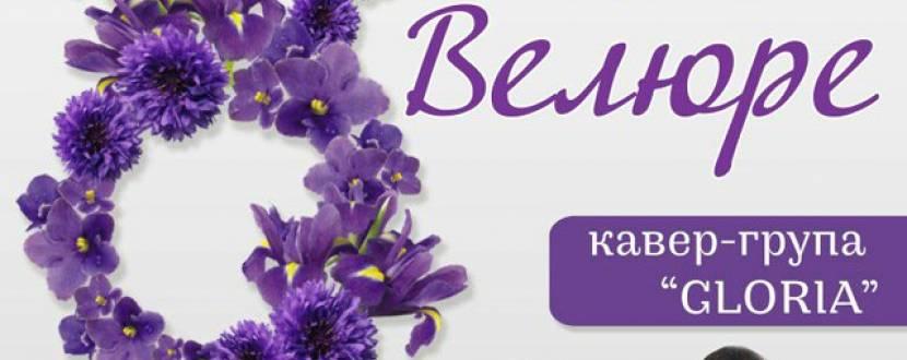 """Весна у Велюрі. концерт кавер-гурту """"Gloria"""""""