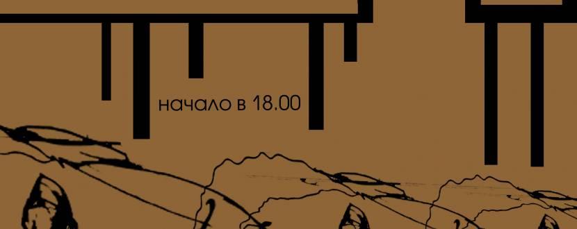 """Сольна концертна програма """"Слушая Хлебникова"""" в Майстер-класі на Печерську"""