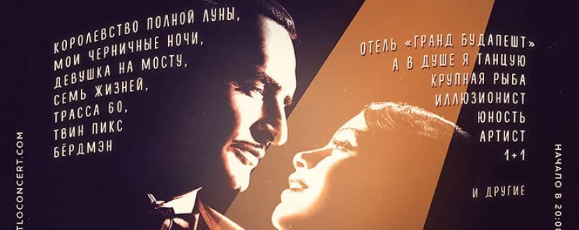 """Концерт """"Чарівна музика із чарівного кіно"""" у Будинку кіно. Нова програма"""