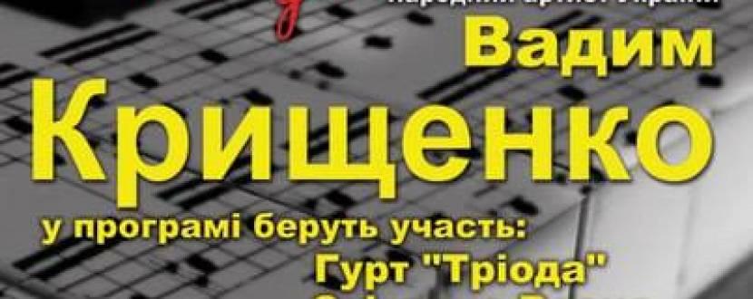 """Концерт Вадима Крищенка """"Цей світ для тебе"""""""