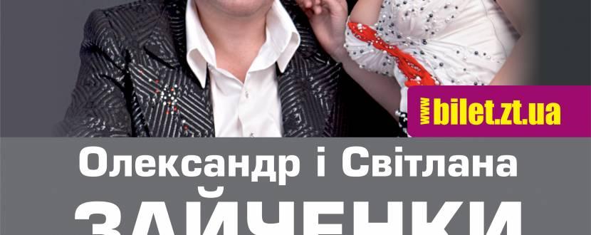 Концерт Олександра та Світлани Зайченків