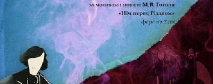 """Вистава """"Чєрєвічкі"""""""