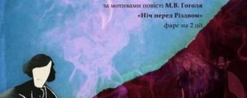 Чєрєвічкі - Вистава