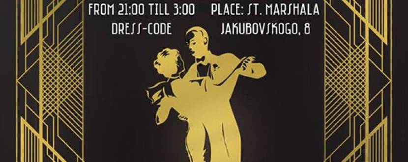 """Танцювальна вечірка """"Old School Party II"""" by The LOVE project"""