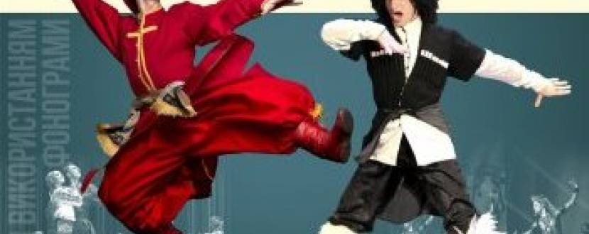 Танцювальний ринг: Ансамбль ім. Вірського  та Ансамбль Руставі