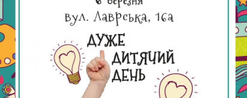 """Дуже дитячий день в Центрі дитячої освіти """"Оkeshka"""""""