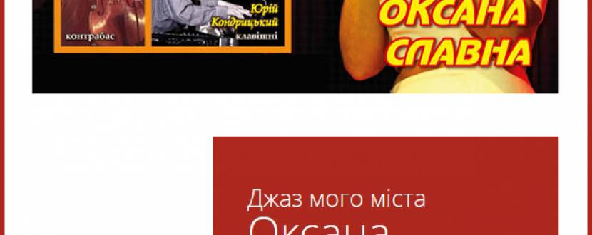 """Концерт """"Джаз мого міста"""" в рамках форуму """"Барви музики"""""""