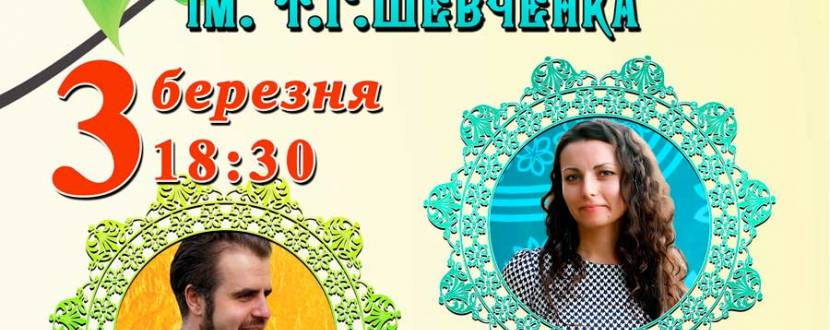 Концерт солістів  Національної опери України ім. Т. Г. Шевченка