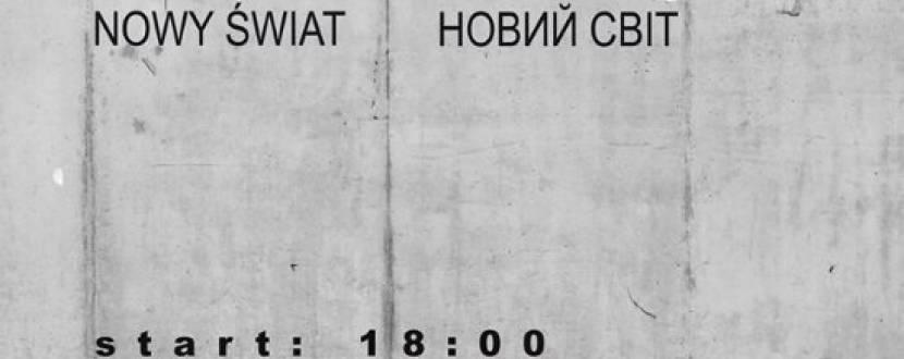 """Виставка світлин Кшиштофа Зайонца """"Новий світ"""""""