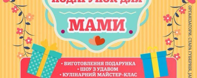 """Весняний Воркшоп """"Подарунок для Мами"""""""