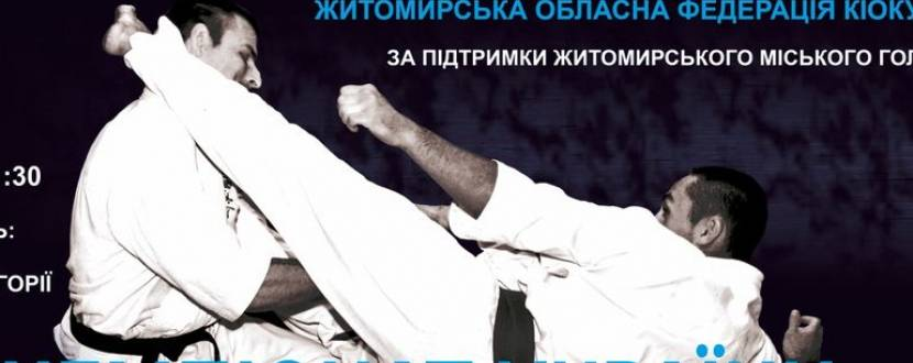 Чемпіонат України з кіокушинкай карате