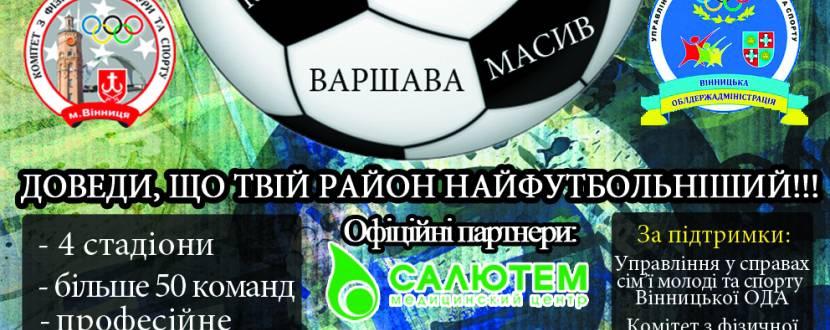 Футбольна Битва Районів (ФБР)