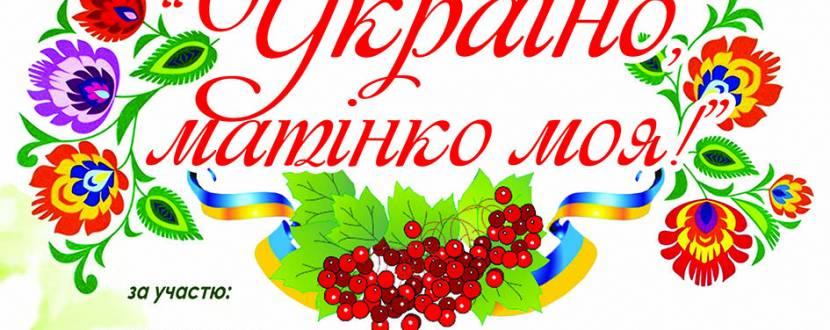 """Концерт """"Україно, матінко моя"""""""